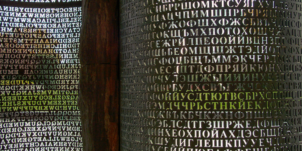 Kryptos at the NSA